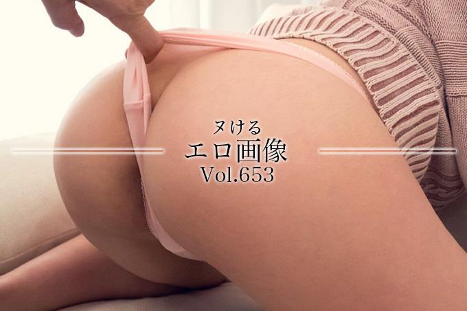 ヌけるエロ画像 Vol.653