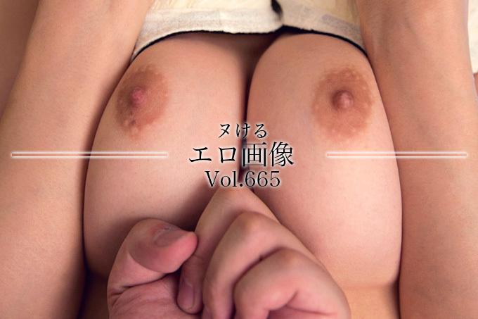 ヌけるエロ画像 Vol.665