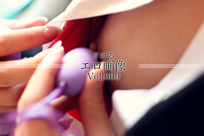 ヌけるエロ画像 Vol.669