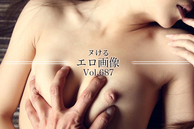 ヌけるエロ画像 Vol.687