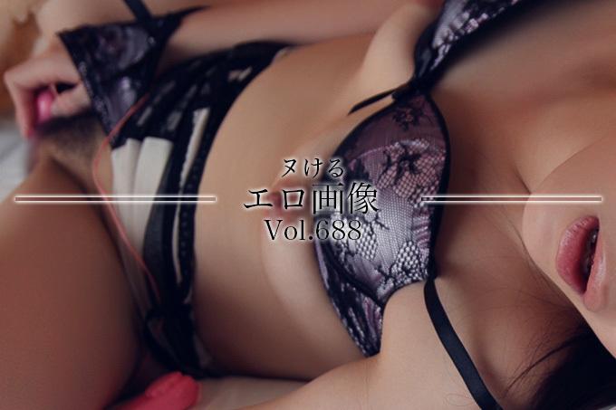 ヌけるエロ画像 Vol.688