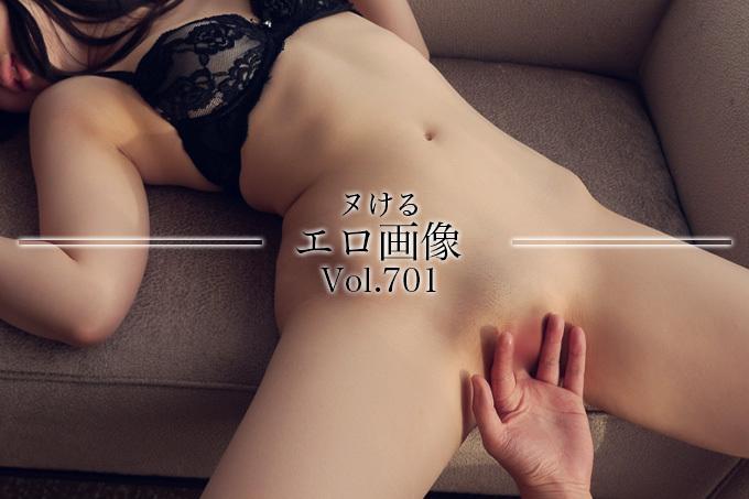 ヌけるエロ画像 Vol.701