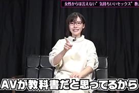 AV女優・深田えいみ、youtubeで「気持ち良い挿入の方法」をレクチャーwww