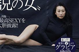 浅田舞、週プレで胸みせまくり!4年ぶりにグラビア再挑戦www