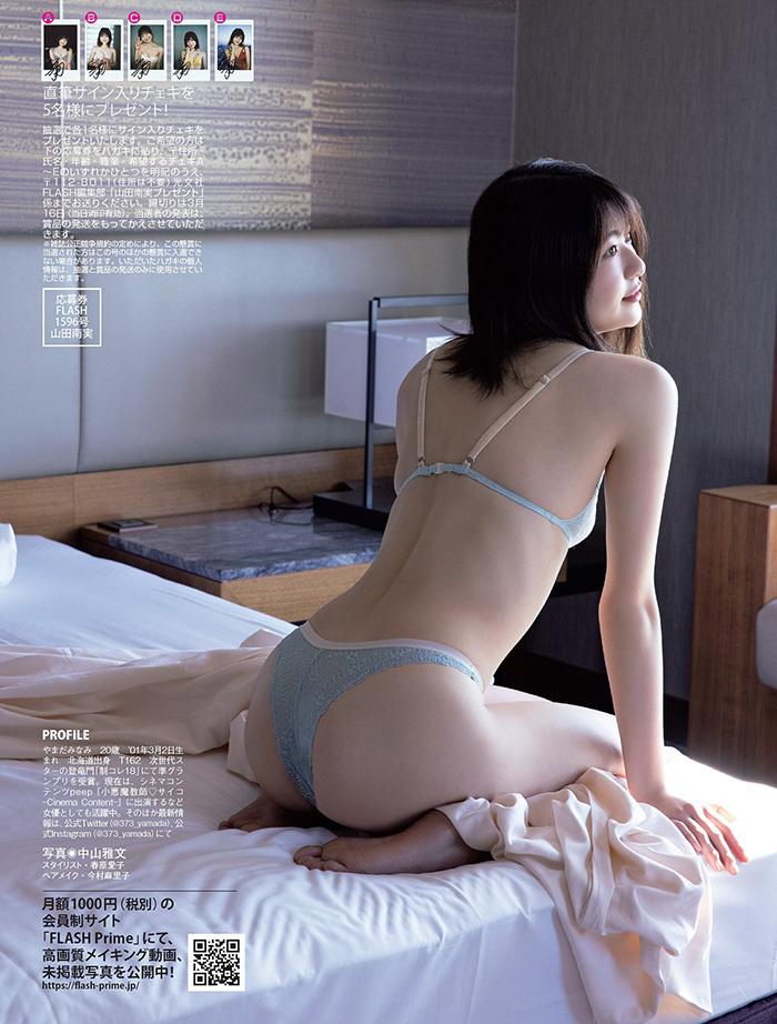 山田南実 画像 9