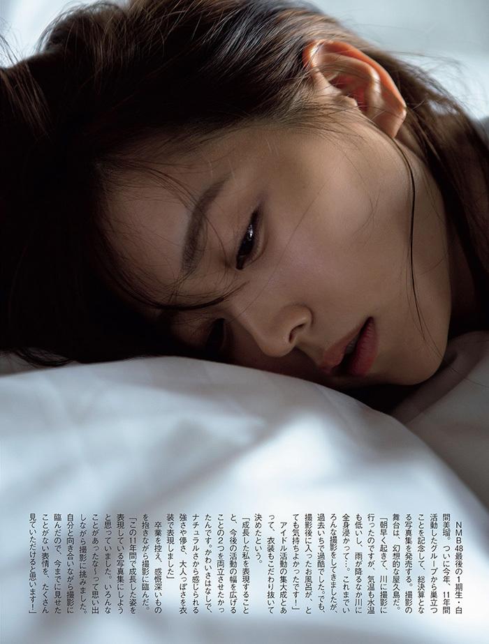 白間美瑠 画像 4