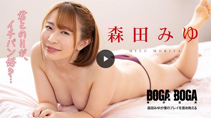 BOGA x BOGA ~森田みゆが僕のプレイを褒め称えてくれる~
