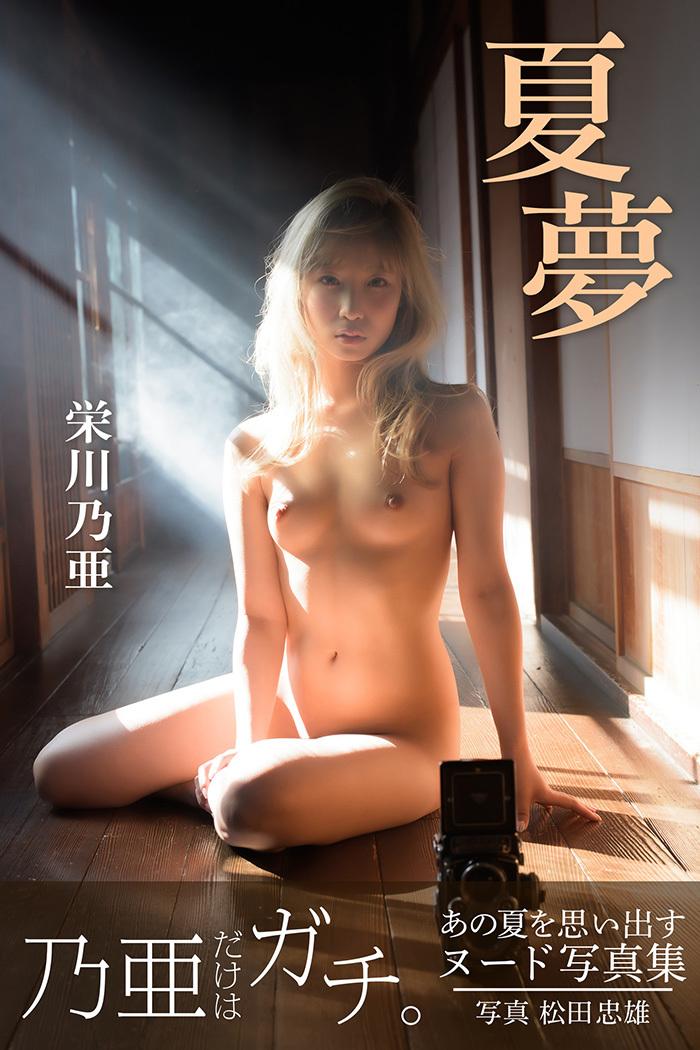 栄川乃亜 画像 1