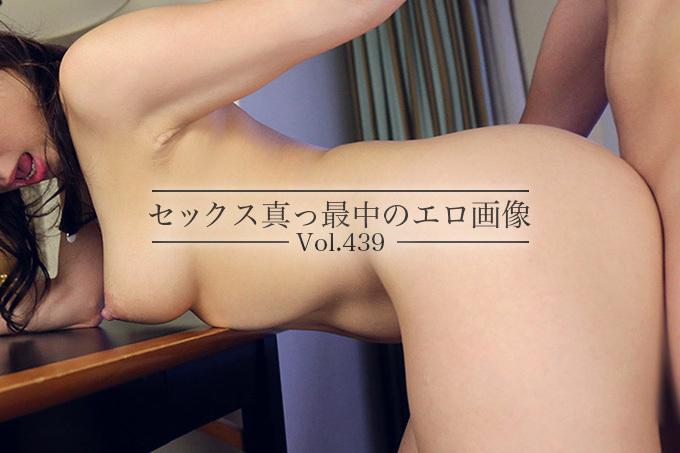 セックス真っ最中のエロ画像 Vol.439