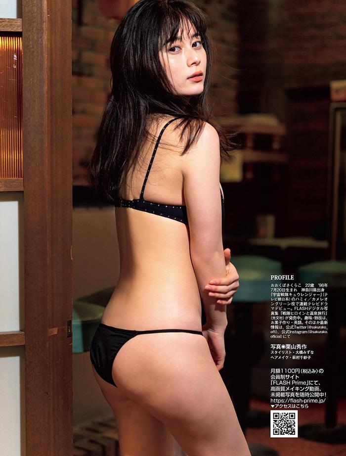 大久保桜子 画像 5