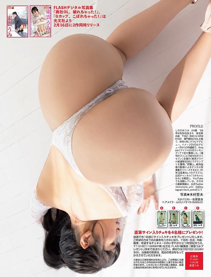 東雲うみ 画像 7
