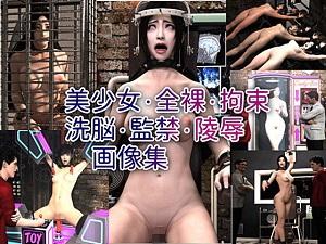美少女・全裸・拘束・洗脳・監禁・○辱画像集