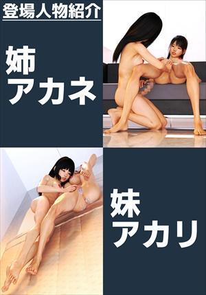 高画質3DCGコミック ふたなり妹奮闘記
