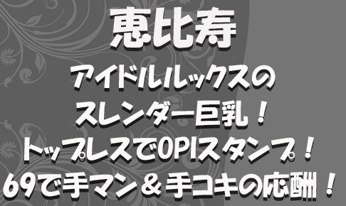 FC2用サムネイル_特別_新362