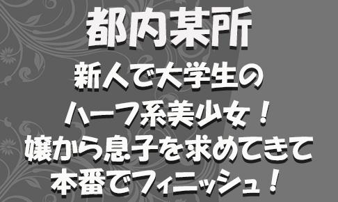 FC2用サムネイル_特別_新380