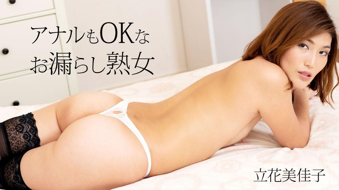 立花美佳子 - アナルもOKなお漏らし熟女