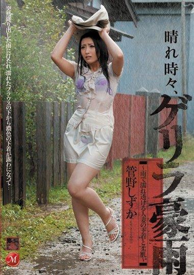 【独占】晴れ時々、ゲリラ豪雨 ~雨で濡れ透ける人妻の下着と柔肌~ 管野しずか