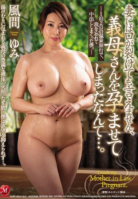 風間ゆみ ムチムチ豊満人妻アラフォーGカップ爆乳美熟女 おっぱい画像