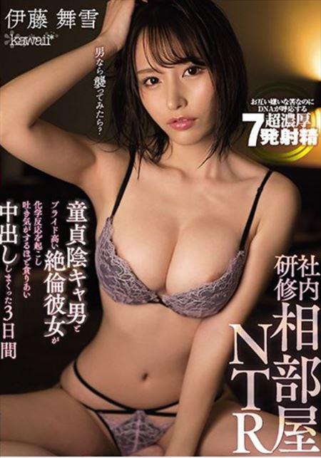 伊藤舞雪 童貞陰キャ男相手に中出ししまくった 色白ふわふわ超美乳Fカップ巨乳おっぱい画像