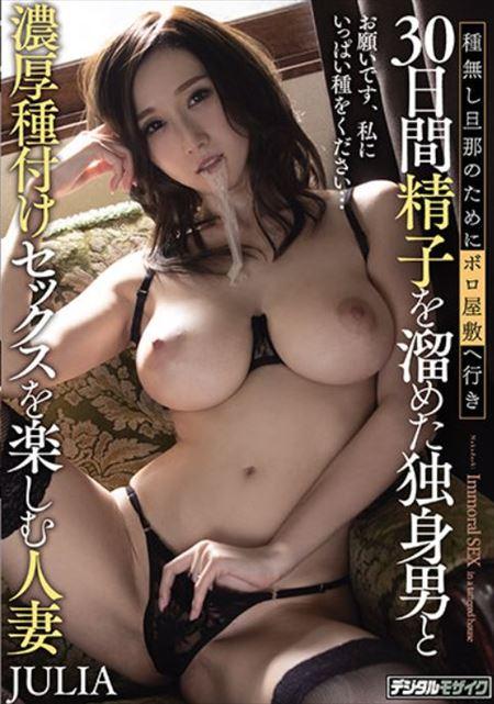JULIA Jカップ爆乳人妻 30日間精子を溜めた独身男と濃厚種付けセックス おっぱい画像