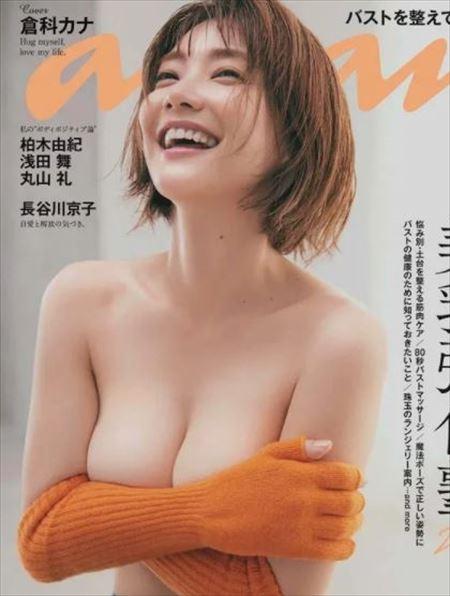 倉科カナ 巨乳すぎる33歳可愛い女優がananでついにおっぱい出し披露 手ぶらヌードおっぱい画像
