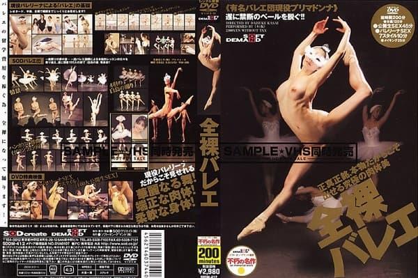 全裸で「白鳥の湖」を舞う現役バレリーナ!某有名バレエ団現役プリマドンナがだからこそ見せれる華麗なる舞!端正な肉体!柔軟な身体!