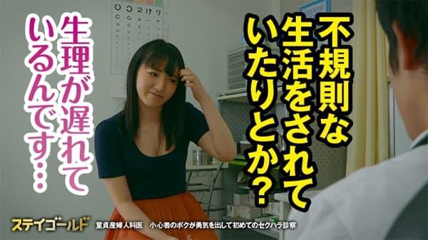 童貞のまま産婦人科医となった医師が緊張したまま初診察したら触診が手マン、器具挿入がチ〇ポ挿入になったようだwww