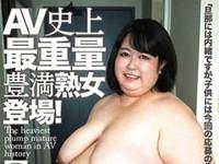 エロログZ:AV史上最重量豊満熟女登場!B128W138H130 圧巻DEBUT 栄子さん(44歳)