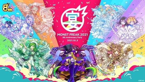 MONST FREAK 2021 8th Anniversary Party