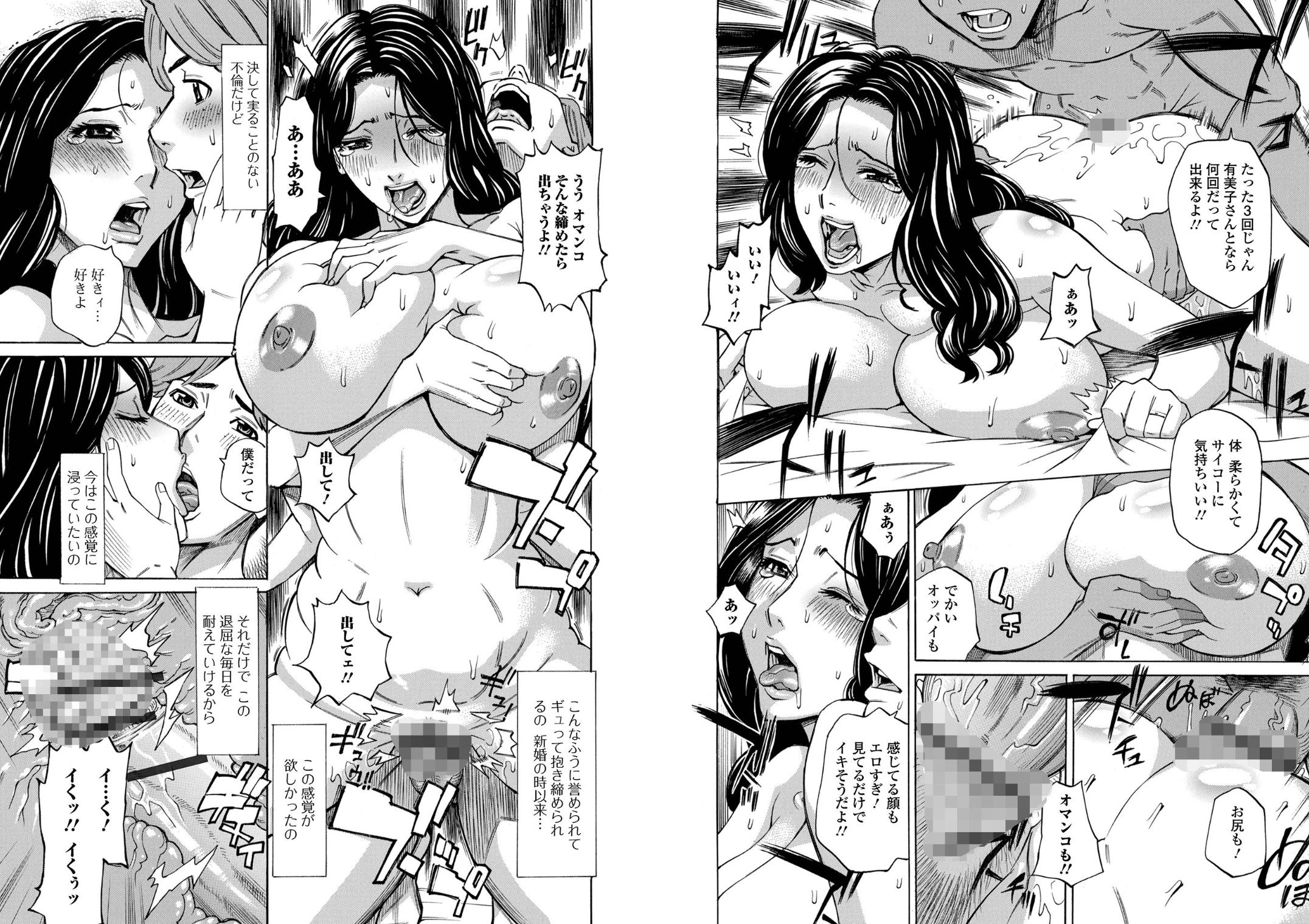 抱かれたがりの妻(オンナ)たち【FANZA特別版】