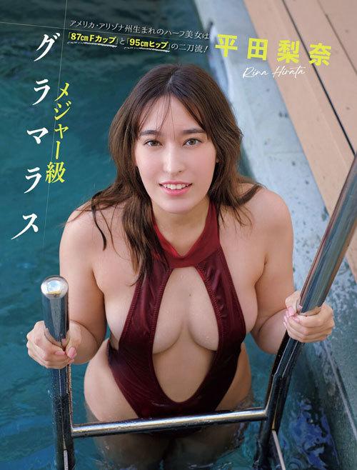 平田梨奈 Fカップ巨乳のダイナマイトボディ1