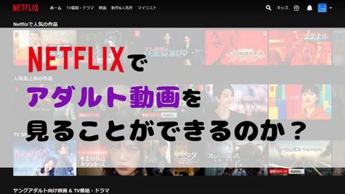 『Netflix(ネットフリックス)』でAV(アダルト動画)やR18禁作品を見ることができるのか?