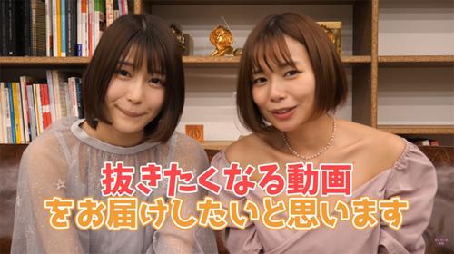 グラドル和地つかさがAV女優唯井まひろのYoutubeチャンネルに出演 「私たちが抜いてあげる?」