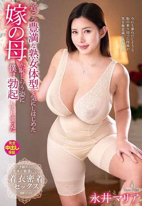 近ごろ豊満な熟女体型を気にしはじめた嫁の母が恥じらう姿に僕は勃起してしまった 永井マリア