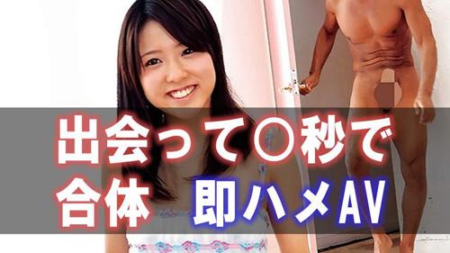 即ハメ企画AV『出会って○秒で合体』シリーズでAV女優のリアクションが面白い動画をまとめてみた!