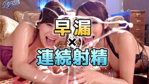 ザーメン連射!「世界一早漏男の連続射精SEX」シリーズのおすすめエロ動画ベスト3!