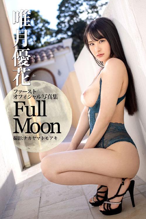 Full Moon 唯月優花1