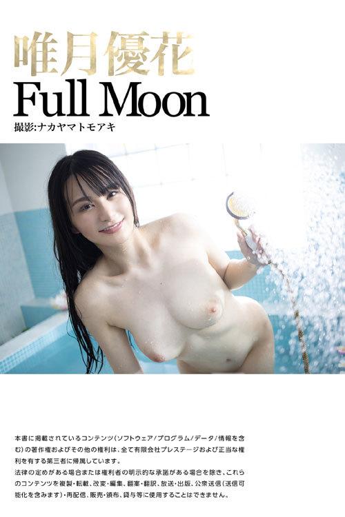 Full Moon 唯月優花21