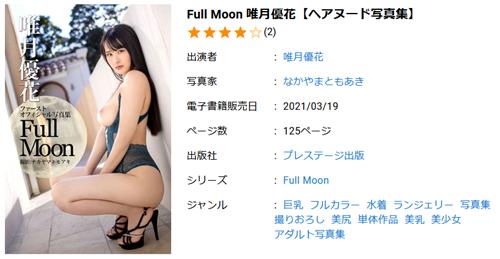Full Moon 唯月優花22