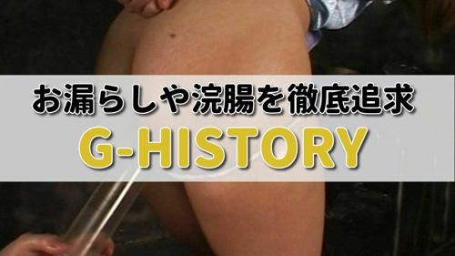 スカト□AVメーカー「G-HISTORY」の浣腸・脱ぷん・お漏らしのおすすめ動画を紹介