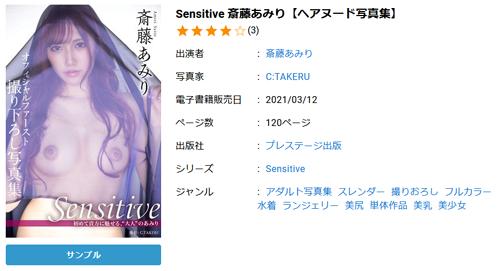 Sensitive 斎藤あみり
