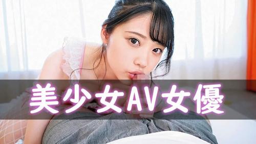 2021年注目の美少女AV女優10選!JK役がよく似合うピチピチの新人AV女優を紹介!