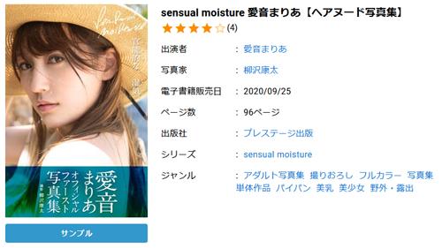 sensual moisture 愛音まりあ