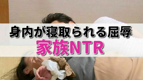 【NTR注意】母・姉・妹!目の前で家族が寝取られてしまう屈辱動画