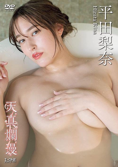 元AKBのハーフタレント平田梨奈が新作イメビでムチムチアメリカンボディをさらに解禁!?