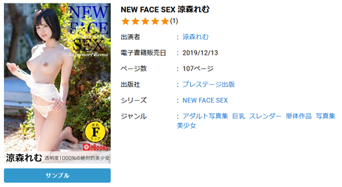 NEW FACE SEX 涼森れむ