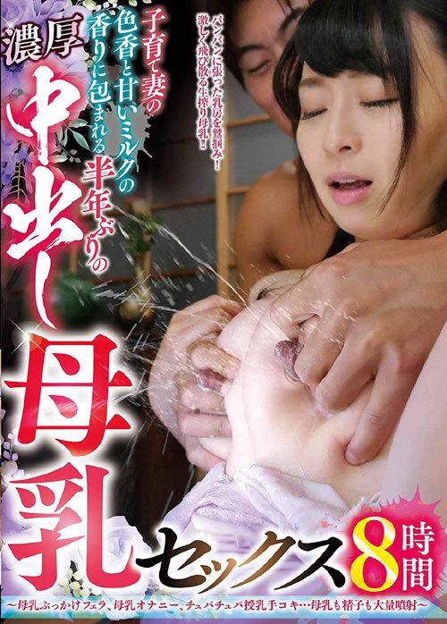子育て妻の色香と甘いミルクの香りに包まれる半年ぶりの濃厚中出し母乳セックス~母乳ぶっかけフェラ、母乳オナニー、チュパチュパ授乳手コキ…母乳も精子も大量噴射~8時間