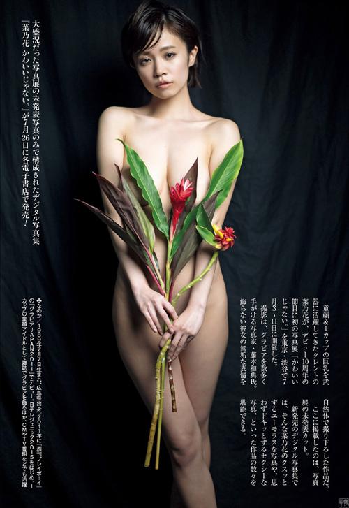菜乃花 過激衣装×困り顔×ダイナマイトボディー