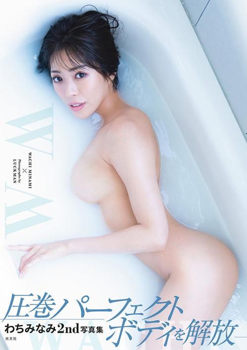 グラドルわちみなみ、2nd写真集の全裸先行カットがコチラ!