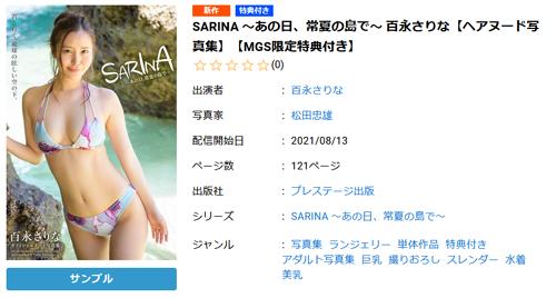 SARINA 〜あの日、常夏の島で〜 百永さりな